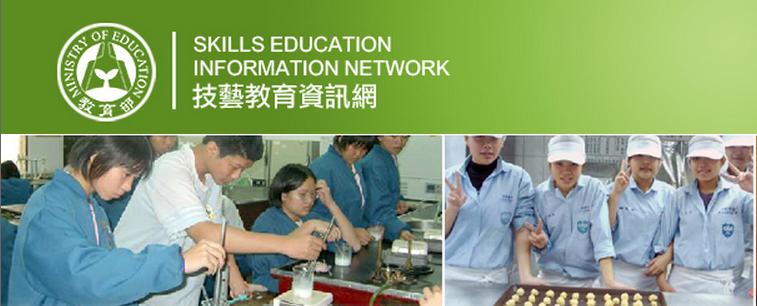 技藝教育資訊網網