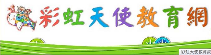 彩虹天使教育網