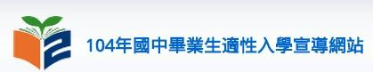 104年國中畢業生適性入學宣導網站