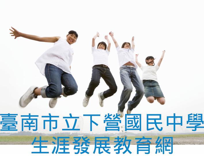 臺南市立下營國中生涯發展教育網